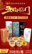 五福临门典藏版玉印