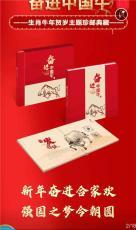 奋进中国牛生肖牛年贺岁主题珍邮典藏