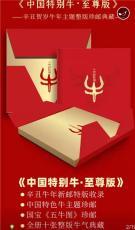 中国特别牛至尊版珍邮典藏