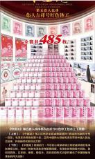 中国龙人民币伟大吉祥号红色钞王