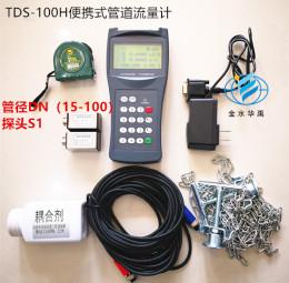 TDS-100系列管道流量计超声波流量计
