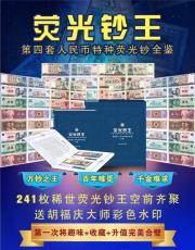 第四套人民币荧光特种钞王