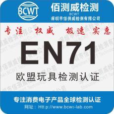 拼圖玩具CE認證EN71檢測如何收費