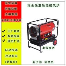 永備35KW柴油養殖熱風機 豬舍取暖烘干加溫