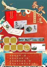 泰武双遗纪念币珍藏册