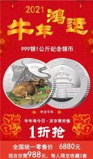 牛年鸿运一公斤纪念银币