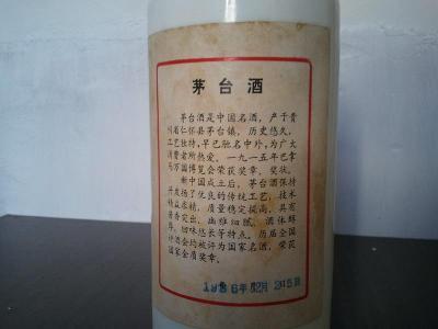 1996年贵州茅台酒回收价格查询一览表
