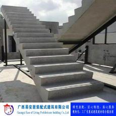 易安居裝配式建筑預制混凝土樓梯