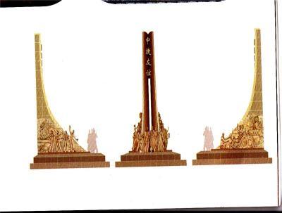 捷友谊纪念园雕塑浮雕