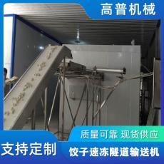 饺子速冻隧道 水饺生产线工艺流程