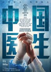 中國醫生全明星陣容出演