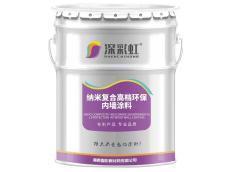 供应长沙湖南国彩深彩虹品牌纳米复合高档环