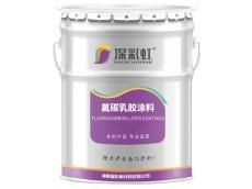 供应邵阳湖南国彩深彩虹品牌氟碳乳胶涂料
