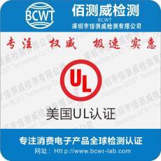 亚马逊UL检测报告检测标准是什么