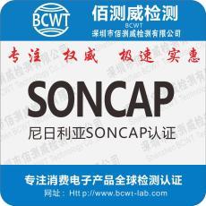 平板电脑SONCAP认证申请流程