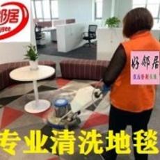 南京地毯清洗網上接單電話南京清洗地毯公司
