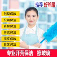 工程开荒地毯清洗地板地面清洗打蜡南京周边