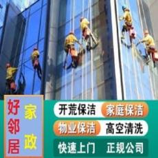 南京專業家庭擦玻璃學校玻璃清洗單位擦玻璃