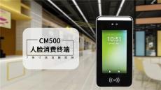 北京中控博业动态人脸识别消费终端CM500