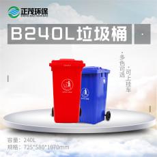 重庆塑料垃圾桶240L户外环卫垃圾桶厂家直发