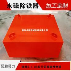 永磁除鐵器精選廠家礦用永磁除鐵器廠家供應