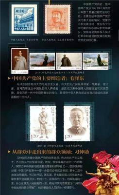 建党百年邮币典藏册