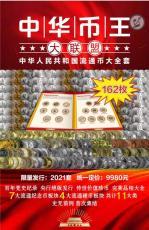 中华币王大联盟