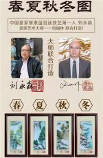 景泰藍掐絲琺瑯畫春夏秋冬圖