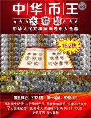 中華幣王大聯盟流通幣大全套