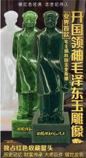 開國領袖毛澤東玉雕像