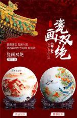 吳景存瓷畫雙絕粉彩聚寶盤