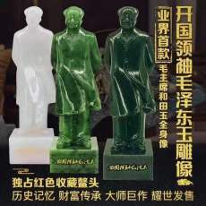 开国领袖毛泽东玉雕像