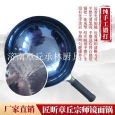 正宗章丘鐵鍋哪里生產的手打鐵鍋多少錢