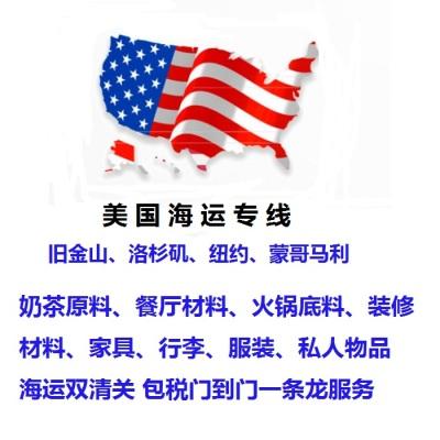 在美国洛杉矶开店先学会在中国海运奶茶原料