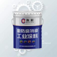 柒彩環氧富鋅底漆鋼結構防腐專用底漆