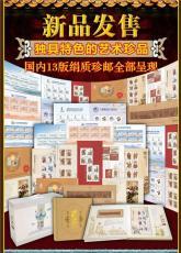 国邮丝绸中国绢制珍邮大典