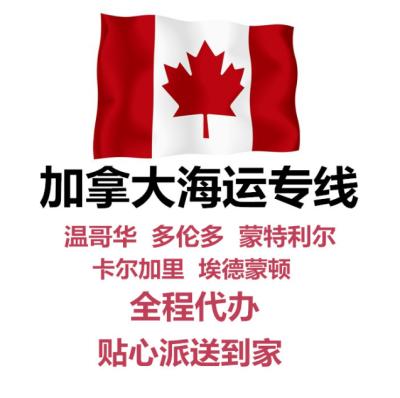 中国搬家到加拿大究竟有哪些物品是不能海运
