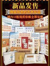 国邮丝绸中国绢质珍邮大典