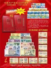 红色财富邮币典藏册