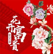 吴景存花开富贵聚宝盆