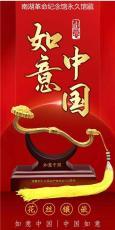 白静宜花丝镶嵌如意中国