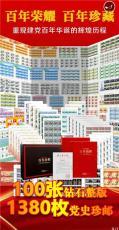百年历程纪念建党100周年整版珍邮大典