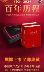 百年历程整版珍邮纪念册