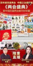 两会盛典新中国历届两会邮币钞