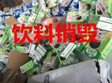 松江豆奶粉銷毀上海市紅酒處理電話咖啡銷毀