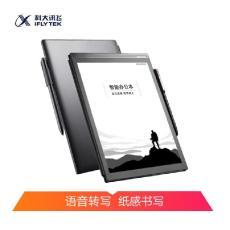 上海科大讯飞智能办公本新款X2 讯飞优惠供
