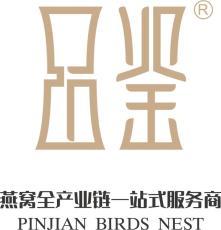 南京燕窩工廠批發即食燕窩 等一站式服務