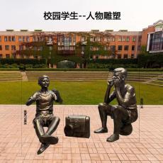 校園兩男學生聊天場景雕塑同學老師人物銅像
