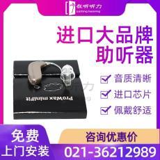 上海长宁老人助听器多少钱一个/宁耳低价299