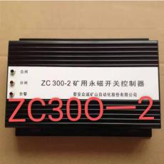 ZC300-2礦用永磁開關控制器